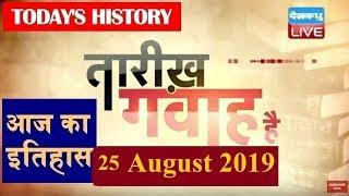 25 August 2019 | आज का इतिहास|Today History | Tarikh Gawah Hai | Current Affairs In Hindi | #DBLIVE