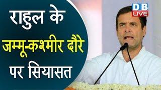 Rahul Gandhiके Jammu Kashmir दौरे पर सियासत | राज्यपाल Satya Pal Malik का राहुल पर वार |