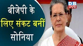 Sonia Gandhi का Congress नेताओं को निर्देश | महाराष्ट्र में जल्द हो गठबंधन- सोनिया