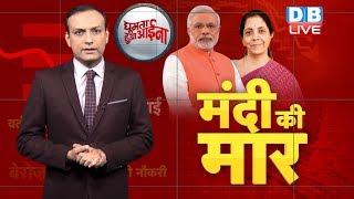 News of the Week | भारत में मंदी की मार | Indian Economy | Modi sarkar | #GhumtaHuaAaina | #DBLIVE