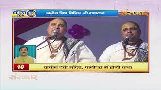Bhakti Top 20 || 26 August 2019 || Dharm And Adhyatma News