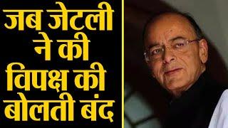 #Arun Jaitley आखिर क्या बोले  जिससे विपक्ष ने सादी चुप्पी?#NarendraModi