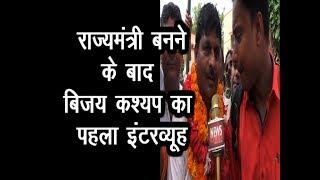 राजयमंत्री बनने के बाद विजय कश्यप का पहला इंटरव्यू