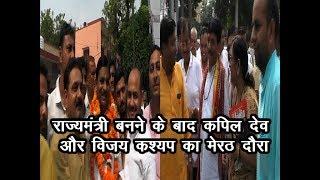 मेरठ : राजयमंत्री बनने के बाद कपिल देव और विजय कश्यप का मेरठ दौरा