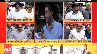 #ARUN_JAITLEY के निधन पर  #BJP सहित नेताओं ने जताया दुख