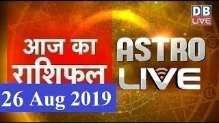 26 August 2019 | आज का राशिफल | Today Astrology | Today Rashifal in Hindi | #AstroLive | #DBLIVE
