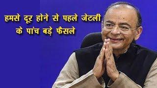 पूर्व दिग्गज नेता जेटली का निधन, उनके पांच बड़े फैसले जो आम आदमी से जुड़े हैं || DIVYA DELHI NEWS