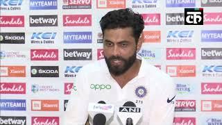 Ind vs WI: इशांत शर्मा का दो 'कॉट एंड बोल्ड' मैच का टर्निंग पॉइंट रहा- रवींद्र जडेजा