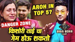 Kishori Tai & Aroh GETS LEAST VOTES | Bottom 2 | Who Will Be Evicted? | Bigg Boss Marathi 2 Update