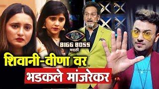 Majrekar Sir BASHES Shivani-Veena For Fight In Ticket To Finale Task | Bigg Boss Marathi 2 Update