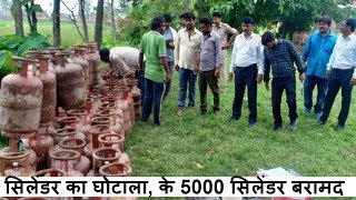 Uttar Pradesh news बलरामपुर में गैस सिलेंडर का घोटाला, छिपा कर रखे गए उज्जवला योजना के 5000 सिलेंडर