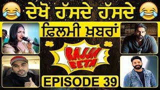 Rajja Beta | EP 39 | Himanshi Khurana | Ninja | Parmish Verma | Dilpreet Dhillon | Dainik Savera