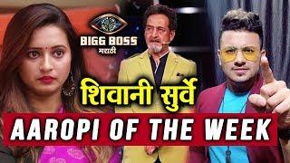 Shivani Surve Declared Aaropi Of The Week | Weekend Cha Daav Updates | Bigg Boss Marathi 2