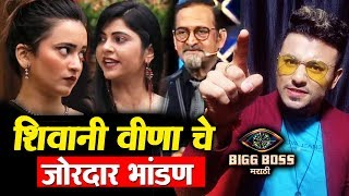 Shivani And Veena BIG FIGHT In Front Of Manjrekar Sir | Weekend Cha Daav | Bigg Boss Marathi 2