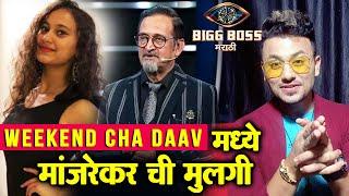 Manjrekar Sir's Daughter On Weekend Cha Daav For Pangharun Movie Promotion | Bigg Boss Marathi 2
