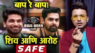Shiv And Aroh SAFE And Enters TOP 5 | Weekend Cha Daav | Bigg Boss Marathi 2