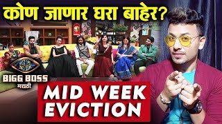 MID-WEEK EVICTION | Who Will Be Eliminated? | Bigg Boss MArathi 2 Update