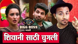 Shivani GETS To Hear Shiv's Chugali | Weekend Cha Daav | Bigg Boss Marathi 2 Latest Update