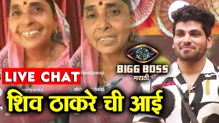 Shiv Thakre's Mother LIVE CHAT With Shiv's Fans | Bigg Boss Marathi 2 Update