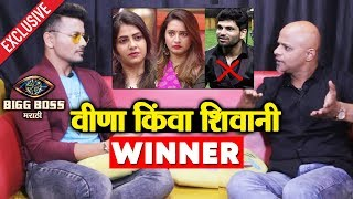 Veena Or Shivani Will Be The WINNER, Says Parag Kanhere; Here's Why | Bigg Boss Marathi 2 Exclusive