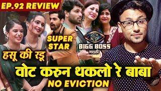 TOP 6 Shiv, Veena, Aroh, Kishori, Neha, Shivani | No Eviction | Bigg Boss Marathi 2 Ep.92 Review