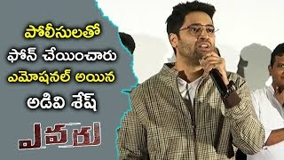 Adivi Sesh Most Emotional Speech Ever || Evaru Success Meet || Bhavani HD Movies