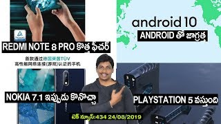 Technews in telugu 434: Nokia 7 1 price dropped ,redmi note 8pro,OnePlus TV Dolby Vision,andriod 10