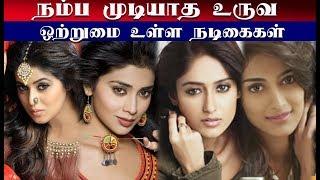 நம்ப முடியாத உருவ ஒற்றுமை உள்ள நடிகைகள்| Tamil actress lookalikes