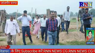 जांजगीर चाम्पा/बम्हनीडीह/ग्राम सोंठी में कलेक्टर द्वारा निर्माणाधीन गौठानो का सतत निरीक्षण किया।