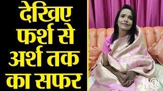स्टेशन पर गाना गाकर रातोंरात स्टार बनी Ranu Mandal, अब हुआ कुछ ऐसा || Ranu Mandal Song ||