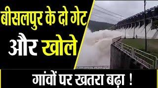 Bisalpur Bandh Latest Update: बीसलपुर के दो गेट और खोले..गांवों पर खतरा बढ़ा !