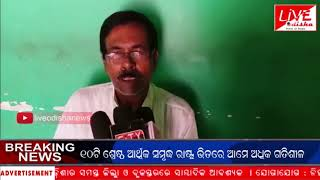 250819 SPEED NEWS BHADRAK