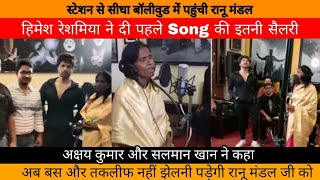 Ranu Mondal के पहले गाने की फीस | Ranu Mondal First Song Fees | Teri Meri Kahani | Himesh Reshmiya