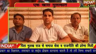 INDIA91 LIVE.... देखे एस सी मोर्चा के जजपा नेता ने क्या कहा
