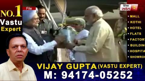 जानिए क्यों हटाई गई Ex PM Manmohan Singh की SPG Security