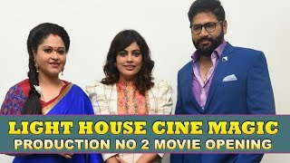 Raasi Re-Entry | Light House Cine Magic Production No. 2 Movie Opening | Bhavani HD Movies