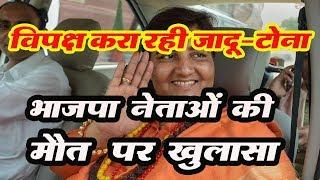 WATCH BJP MP Pragya Thakur blames marak shakti for demise of senior BJP leaders