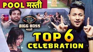 POOL MASTI   Top 6 Celebration   Bigg Boss Marathi 2 Latest Update