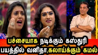 BIGG BOSS TAMIL 3|24th AUGUST 2019|PROMO 3|DAY 62|BIGG BOSS TAMIL 3 LIVE|Kasthuri Acting