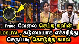 BIGG BOSS TAMIL 3|24th AUGUST 2019|63rd FULL EPISODE|DAY 62|BIGG BOSS TAMIL 3 LIVE|Kamal Angry Talk