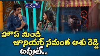 Ashu Reddy Elimination | Star Maa Bigg Boss Telugu 3 Latest News | Nuthan Naidu | Top Telugu TV