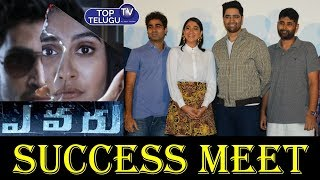 Evaru Movie Success Meet | Adivi Sesh || Regina || Naveen Chandra || Tollywood Films | Top Telugu TV