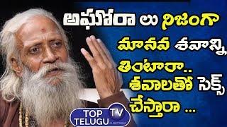Aravind Aghora Revealed Secretes About Aghora's Eat Human Bodies | BS Talk Show | Top Telugu TV