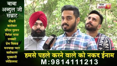 #Doorbeen #Ninja #PunjabFloods  Exclusive Interview : Jugraj Bal | Doorbeen ਦੀ Team ਕਰੇਗੀ Profit ਦਾ 20% Donate | Dainik Savera