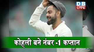 India Vs West Indies पर सबसे बड़ी जीत   Virat Kohli ने तोड़ा Sourav Ganguly का रिकॉर्ड  #DBLIVE