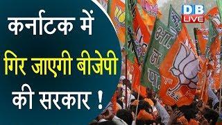 Karnataka में गिर जाएगी BJP की सरकार ! |  Siddaramaiah ने B. S. Yediyurappa का मजाक उड़ाया | #DBLIVE