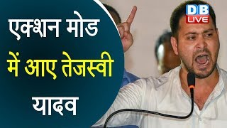 एक्शन मोड में आए Tejashwi Yadav | Nitish Kumar पर साधा निशाना | #DBLIVE | Bihar news in hindi