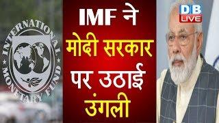 भारत की ओर से डेटा जारी करने में देरी- IMF | IMF Latest news | Congress news |#DBLIVE
