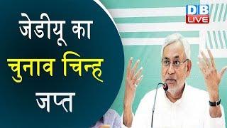 JDU का चुनाव चिन्ह जप्त | चुनाव आयोग की JDU पर बड़ी कार्रवाई |#DBLIVE