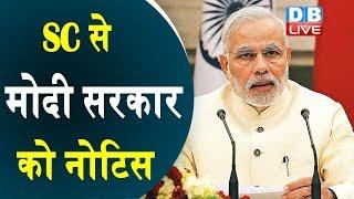SC से मोदी सरकार को नोटिस | RTI Latest News | ऑनलाइन RTI पोर्टल को लेकर मांगा जवाब